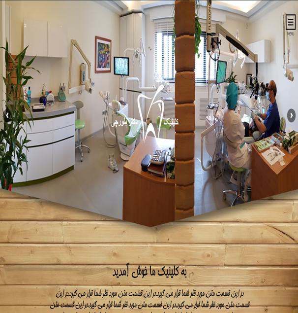 وبسایت دکتر بلورچی