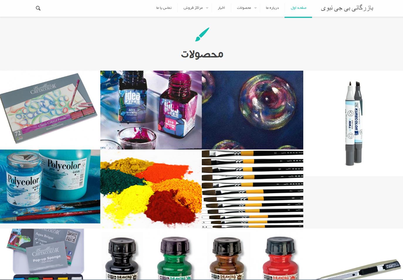 وبسایت بازرگانی بی جی نبوی
