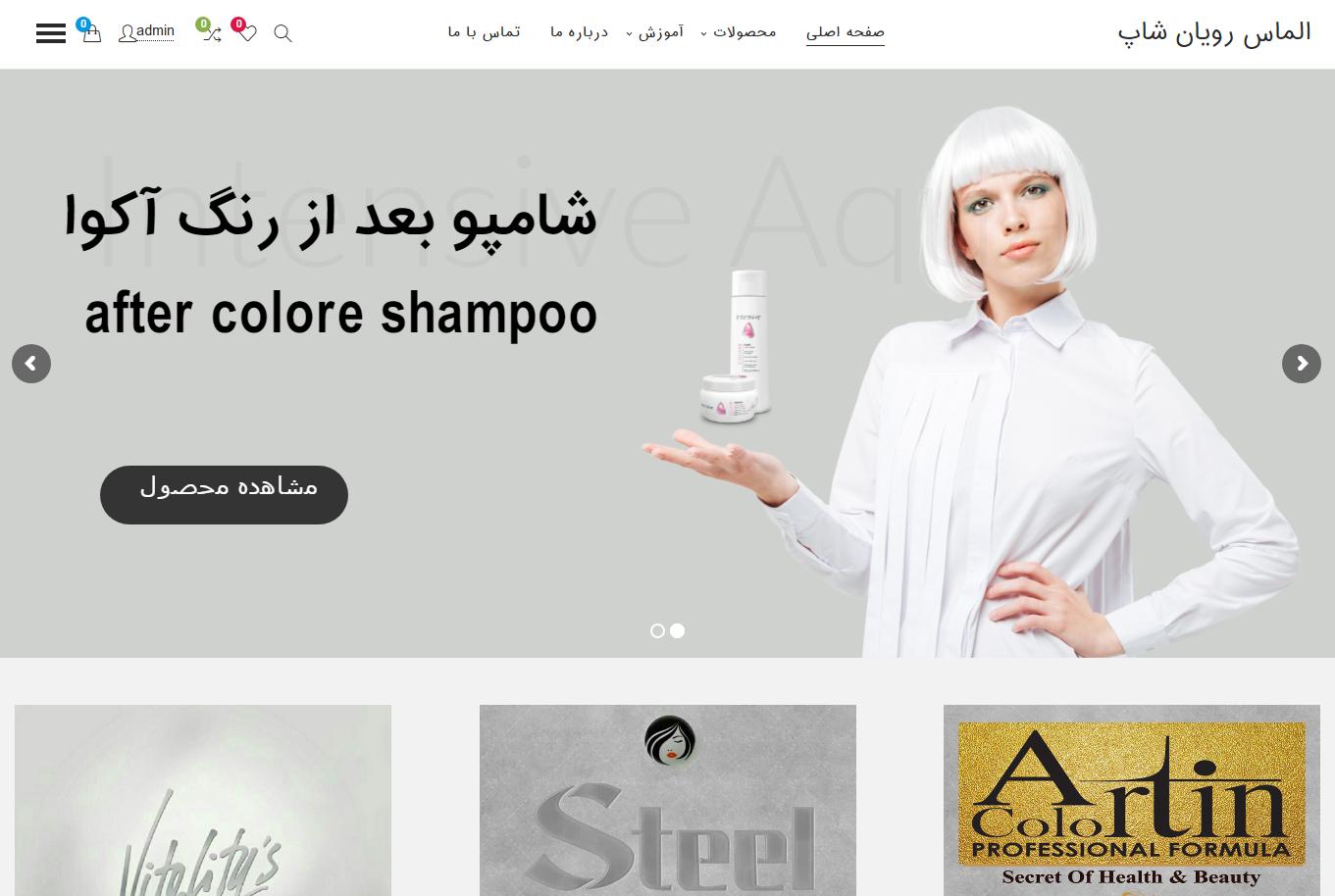 وبسایت almasroyanshop