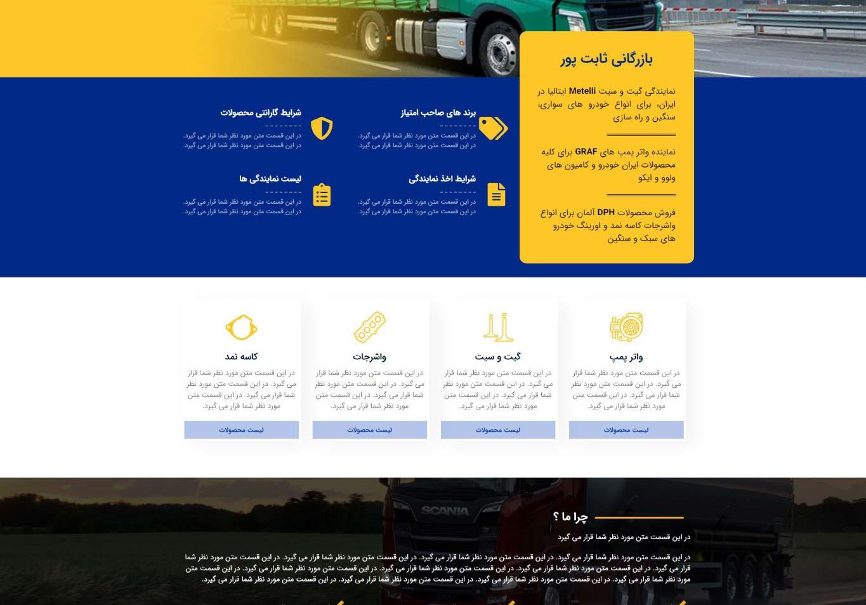 وبسایت بازرگانی ثابت پور