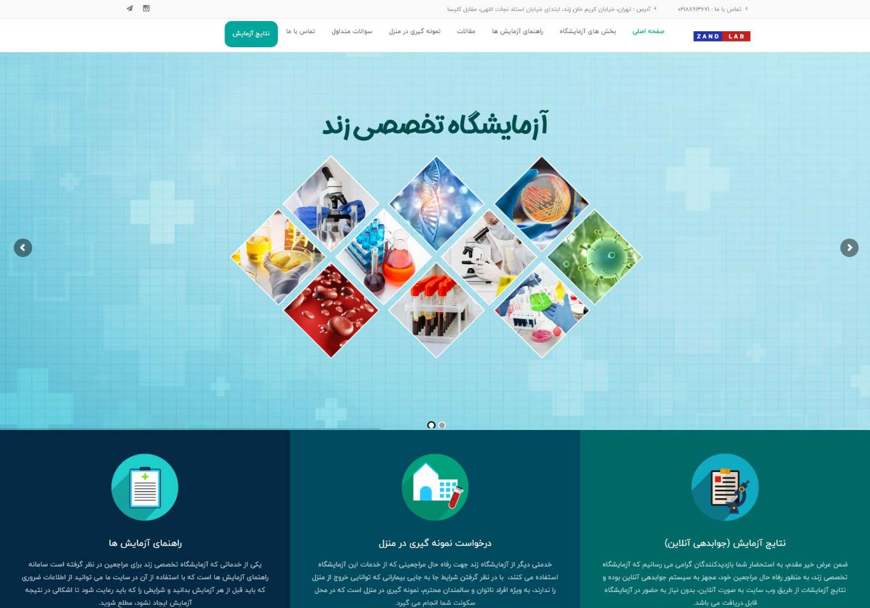 وبسایت آزمایشگاه تخصصی زند