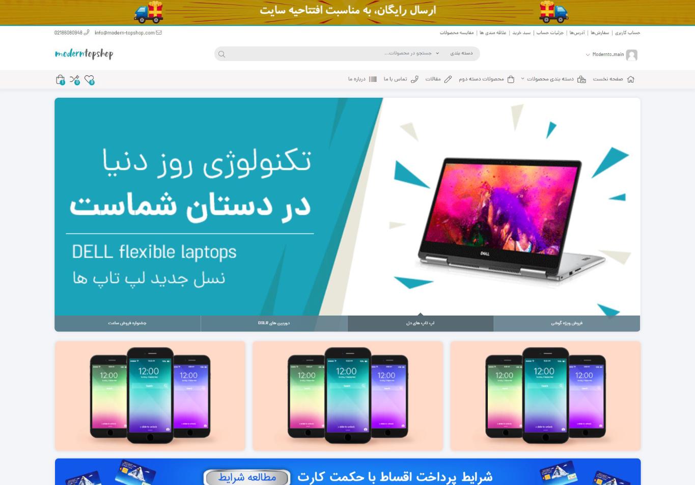 وبسایت فروشگاه اینترنتی مدرن تاپ شاپ