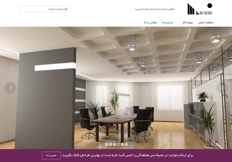 وبسایت Alfdesigner