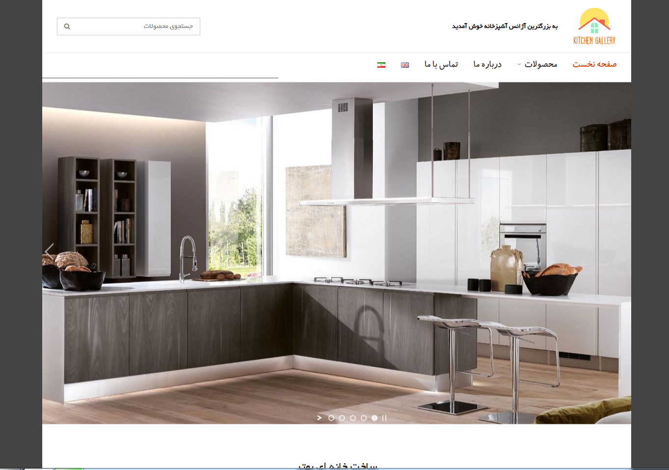 وبسایت kitchen gallery